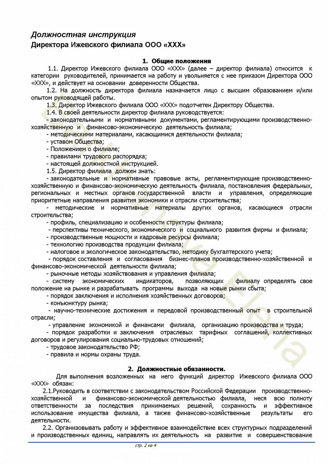 Должностная инструкция директора филиала