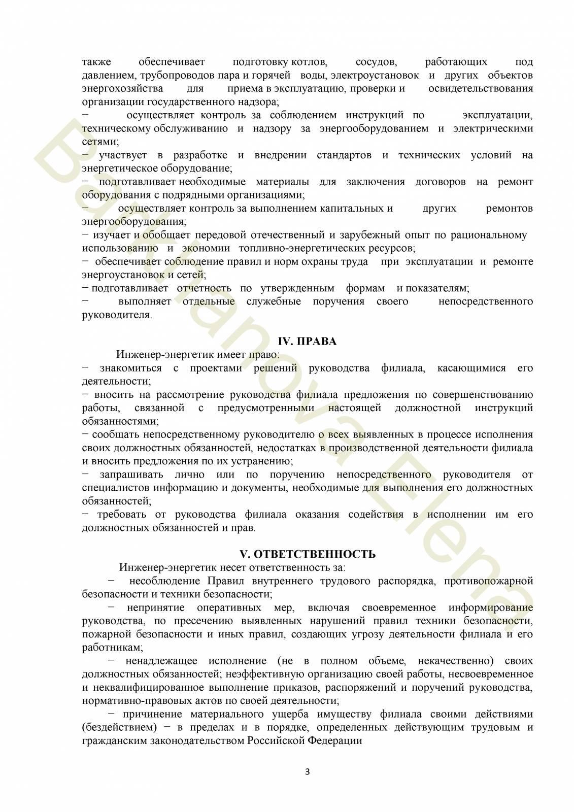 Должностная Инструкция Главного Инженера Жко