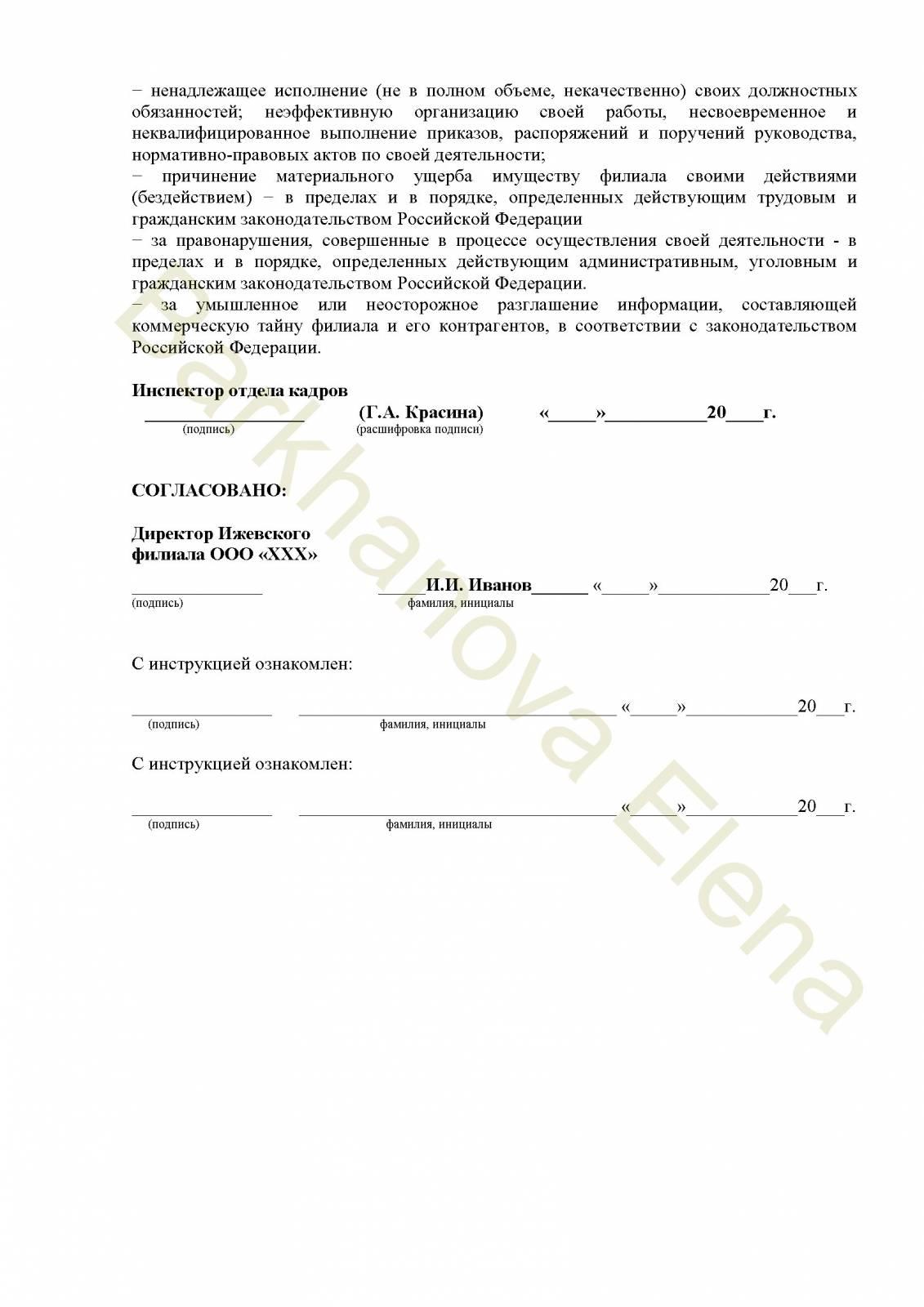 Инструкция инспектор по кадрам разряда 5 должностная